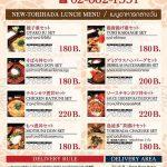ニュー鳥波多゛ プロンポン店