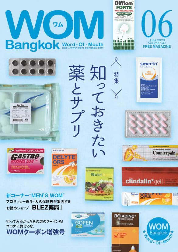 VOL.147 知っておきたい薬とサプリ