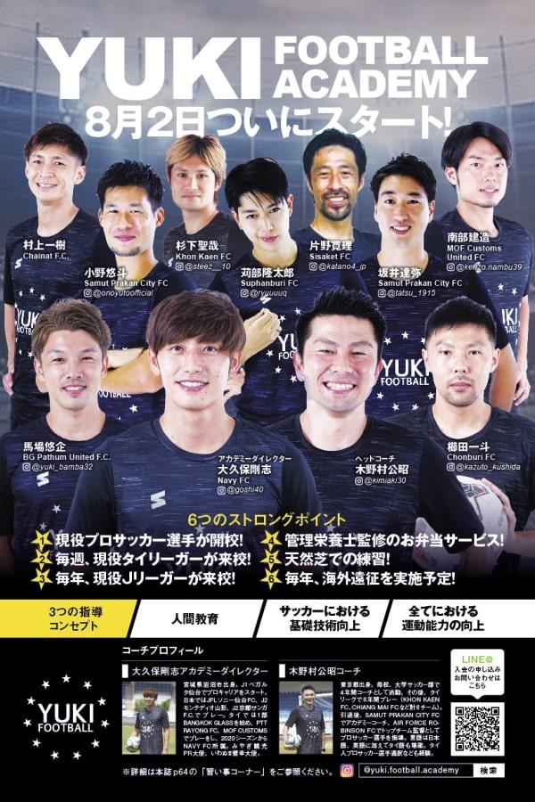 YUKI FOOTBALL ACADEMY