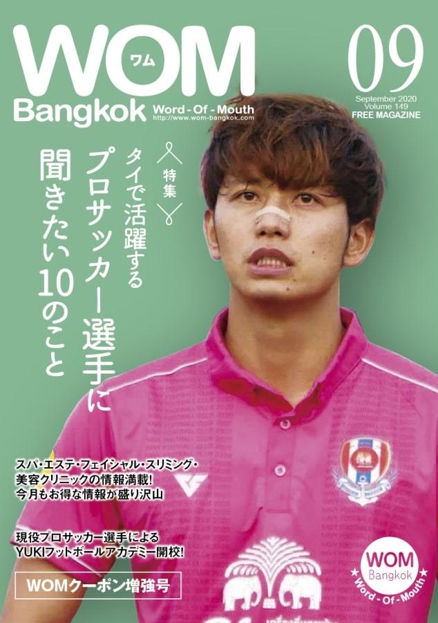 VOL.150 タイで活躍するプロサッカー選手に聞きたい10のこと