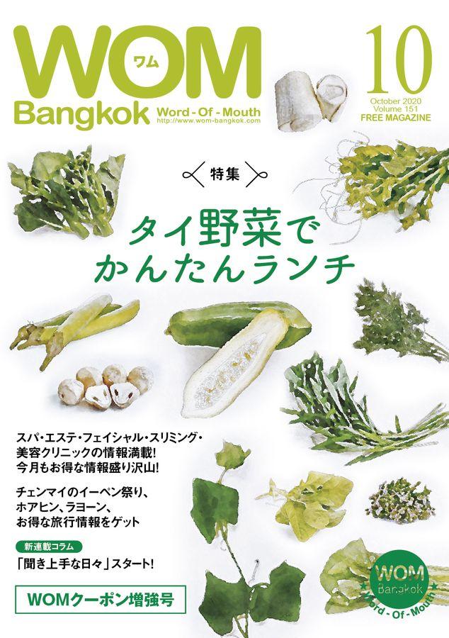 VOL.151 タイ野菜でかんたんランチ