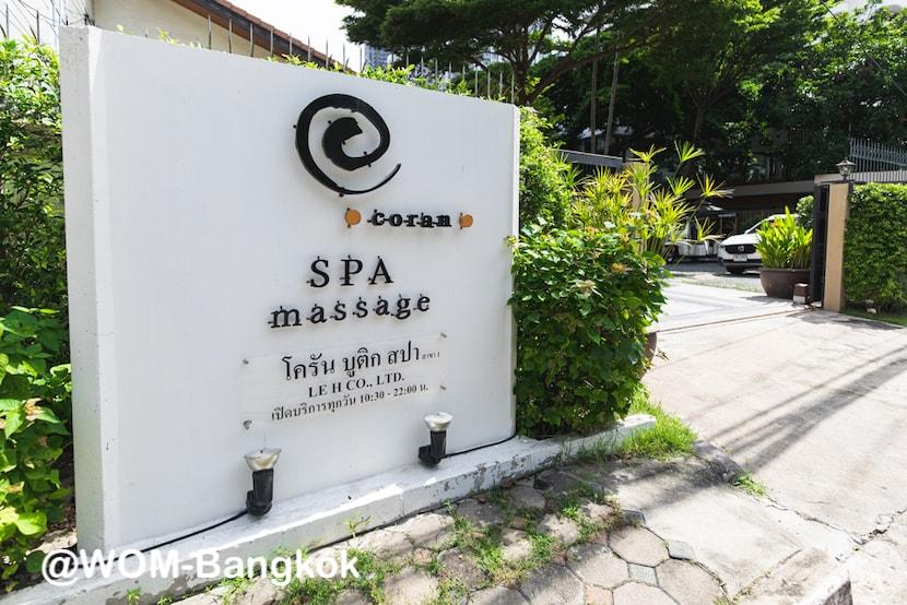 Coran Boutique Spa