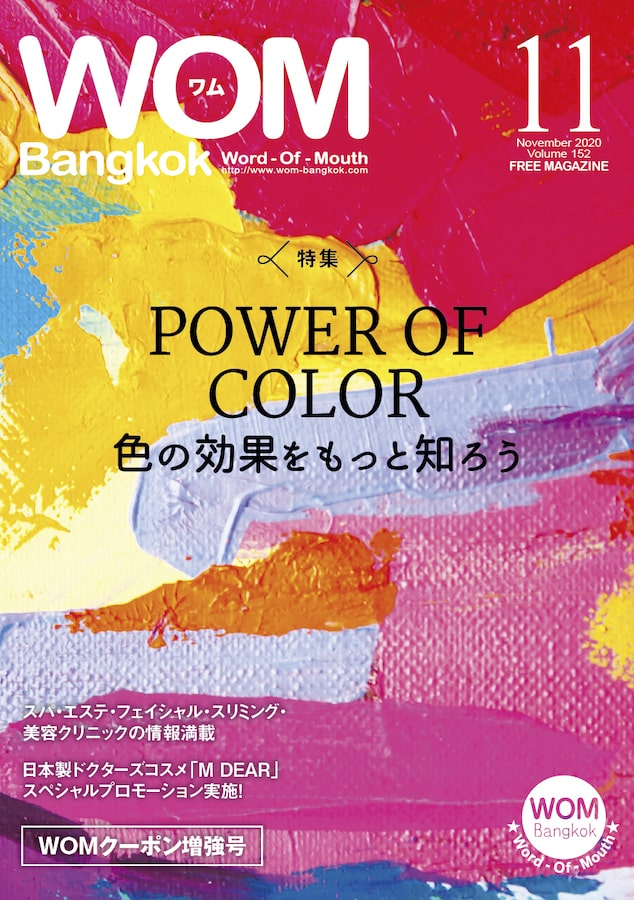 VOL.152 POWER OF COLOR ~ 色の効果をもっと知ろう