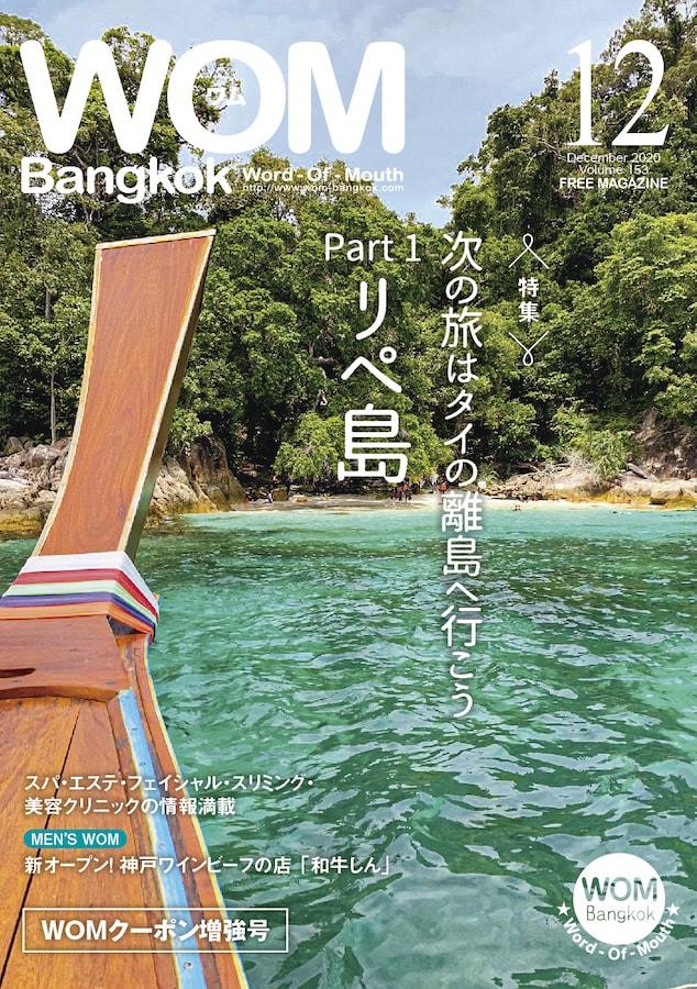 VOL.153 次の旅はタイの離島へ行こう〜Part1 リペ島