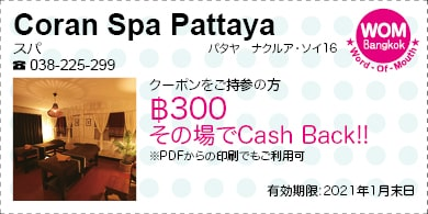 Coran Spa Pattaya店