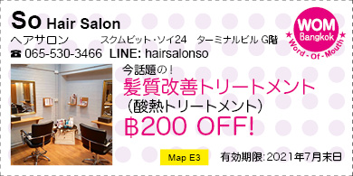 So Hair Salon