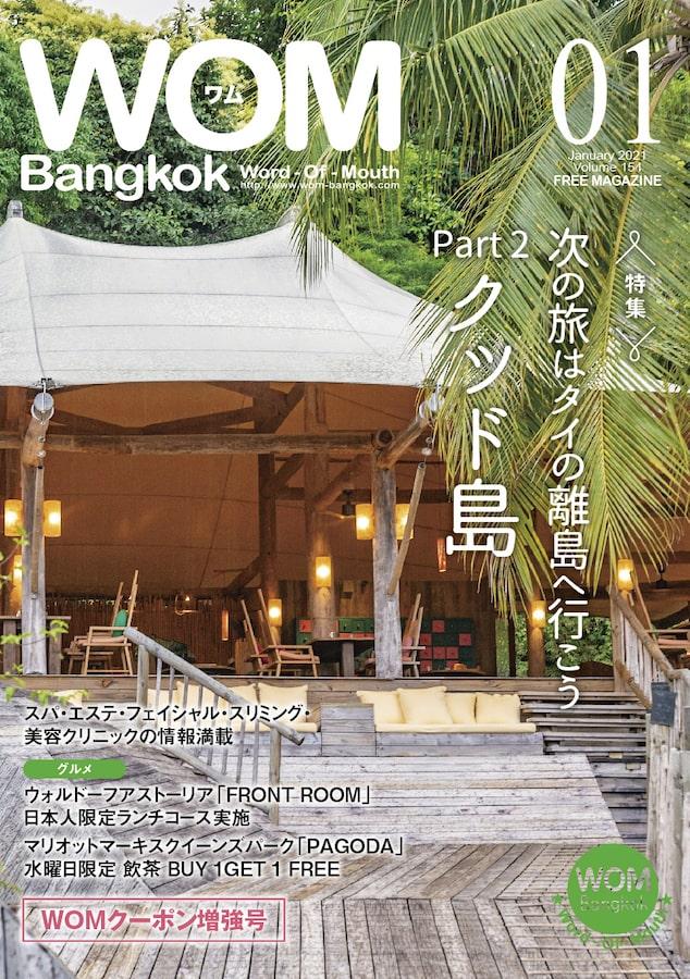VOL.154 次の旅はタイの離島へ行こう 〜 Part2 クッド島