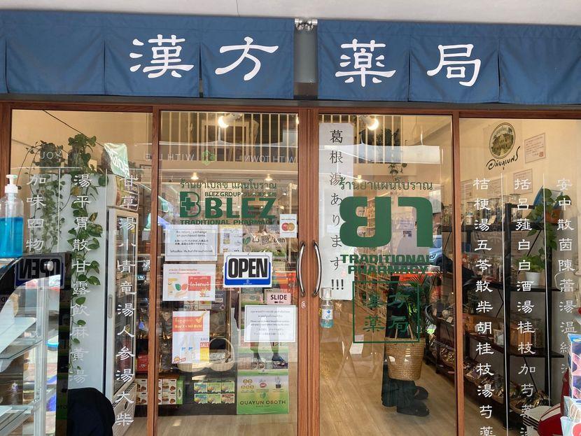 BLEZ漢方薬局