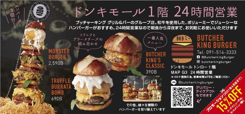 BUTCHER KING Burger