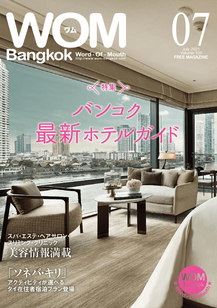 VOL.159 バンコク最新ホテルガイド