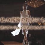 2021年10月16日 ファッションショー出演者募集