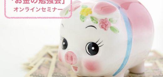 海外駐在員のためのお金の勉強会【10月17日(日)開催】