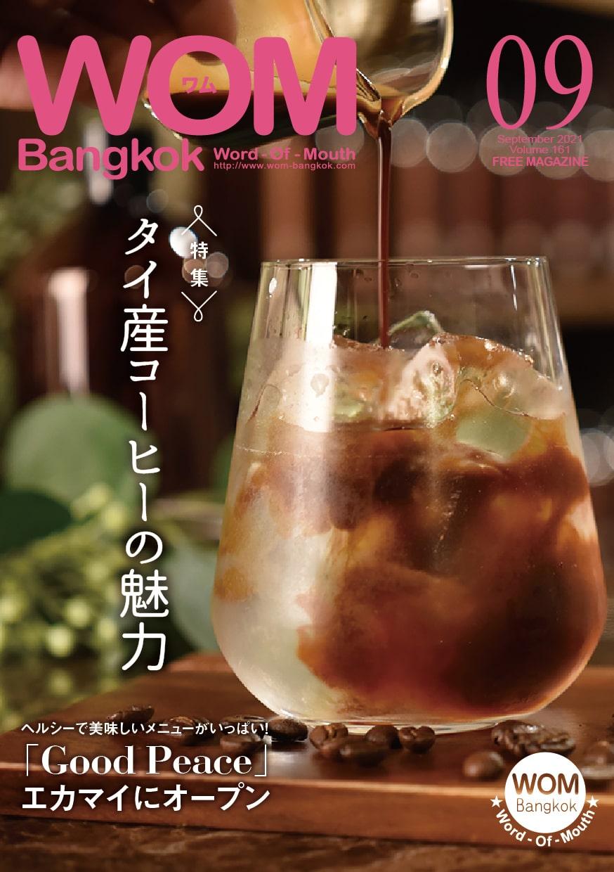 VOL.161 タイ産コーヒーの魅力