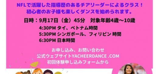 キッズチアダンスクラス無料体験会開催(オンライン)